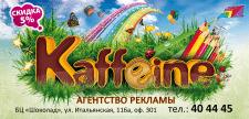 Рекламная кампания для РА Кафеин