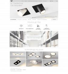 Главная страница интернет-магазина LED-освещения