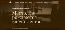 """Главная страница сайта гостиницы """"Казаки"""""""