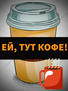 Реклама для кофейни