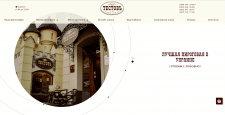 Сайт пироговой Тесовъ