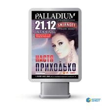"Ситилайт  ночной клуб ""Палладиум"" № 4"