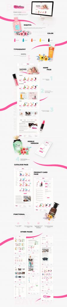 BayBay – интернет-магазин косметики