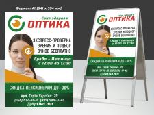 """Оптика """"Світ здоров'я"""" - штендер - 2019"""