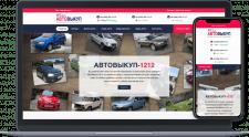 Автовыкуп 1212