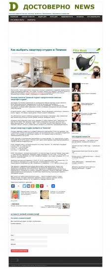 статья_Как выбрать квартиру-студио в Тюмени