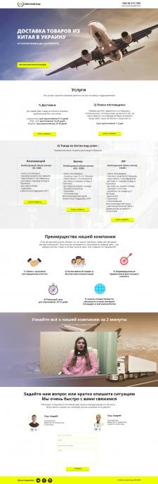 Доставка товаров в Україну