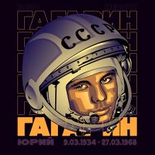 Арт Гагарин