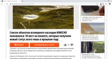 Список объектов всемирного наследия ЮНЕСКО