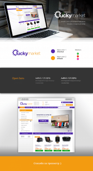 Сайт онлайн магазина