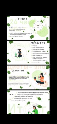 Создание презентации для вебинара
