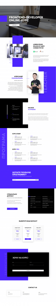Landing Page для онлайн курса по Front-End