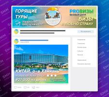 Дизайн сообщества Туристического Агентства