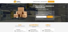 Продажа картонных изделий