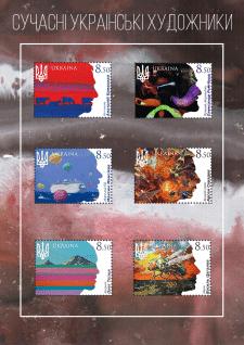 Разработка марок ко дню современного художника