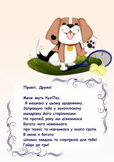 """Одна из страниц """"Тетрадь для юных теннисистов"""""""