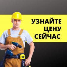 Рекламный макет: Ремонт под ключ