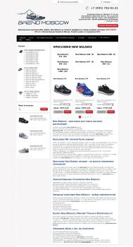 Описание категории кроссовок для сайта