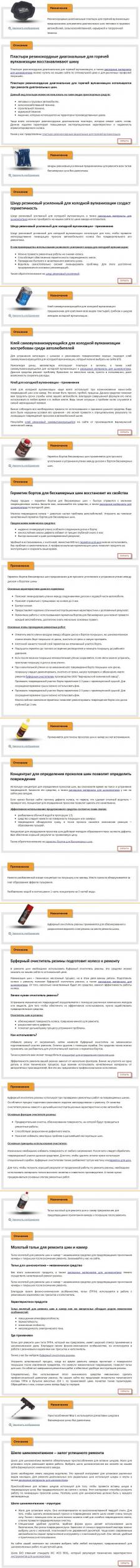 ИНТЕРНЕТ-МАГАЗИН | АВТО, bchp.ru
