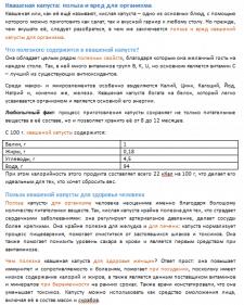 Польза и вред квашеной капусты (продукты)