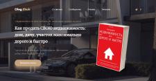 Книга продавца недвижимости