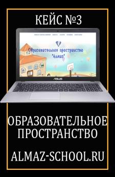 """Образовательное пространство """"Алмаз"""""""
