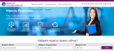 Юристы казахстана