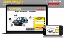 Разработка сайта по продаже автозапчастей