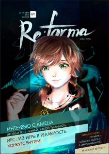 Журнал Re: forma