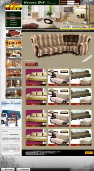 Дизайн интернет магазина М-шик
