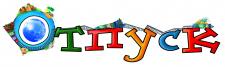 """Лого для туроператора""""Отпуск"""""""