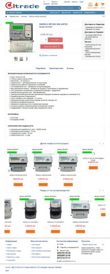 Добавление товара на новый сайт (PrestaShop)