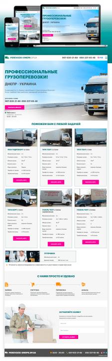 Сайт визитка для фирмы грузоперевозок
