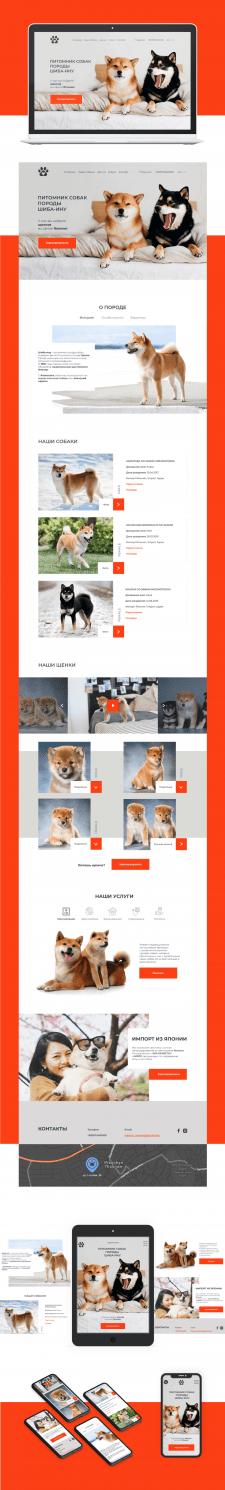 "Landing Page ""Shiba Inu Dog Kennel"""