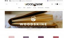 Интернет магазин аксессуаров  Woodskine