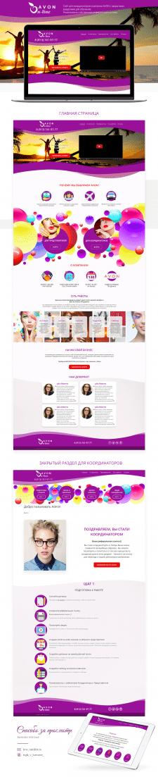 Дизайн сайта для координатора AVON