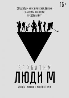 """Постер к спектаклю """"Люди М"""""""