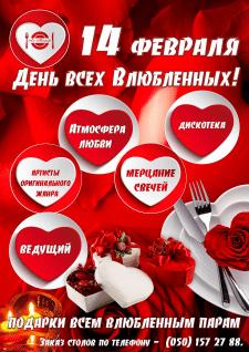 Плакат 14 февраля