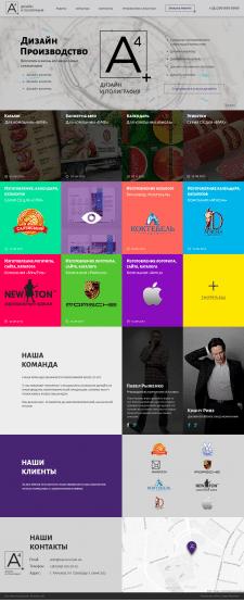 Дизайн и Производство