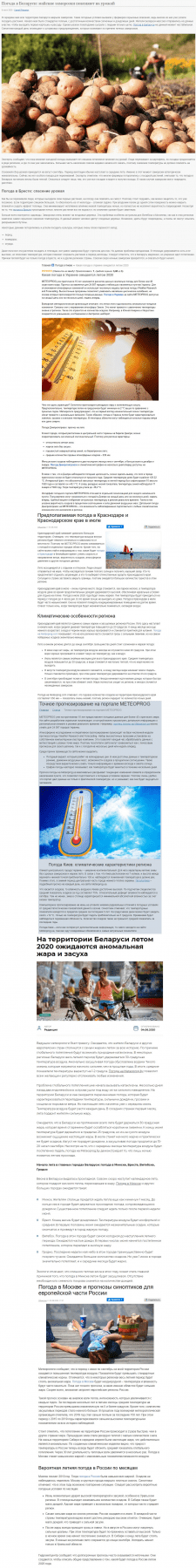 MIRALINKS | ПОГОДА, Meteoprog.ua