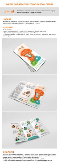 Буклет детской поликлиники Гамма