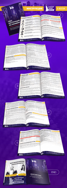 Инструкция e-book