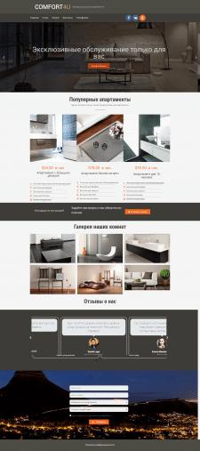 Апартамент для суточной аренды
