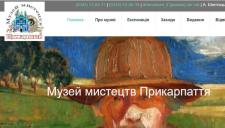 Музей мистецтв Прикарпаття