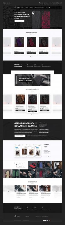 Дизайн главной страницы для магазина аксессуаров