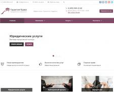 grtpravo.ru - Юридическая компания