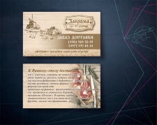 визитка для интернет магазина Закрома