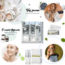 Продвижение бренда косметики Esse