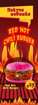 "Реклама на сайт ""Бургер"""