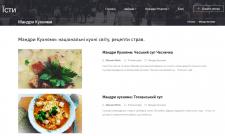 Авторський проект: Мандри Кухнями
